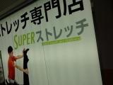 「SUPERストレッチ 梅田 & 17日はGROMの日 どう考えても甘いもの食べすぎ 」の画像(1枚目)