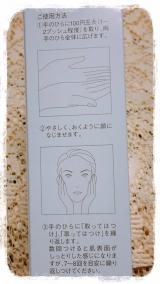 「肌にハリ&潤いUP!「ビアベルビアローションEX」」の画像(6枚目)