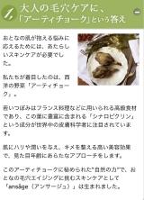「アンサージュ アーティミルク(乳液) レポ☆」の画像(3枚目)