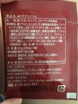 「エイジングリペア♡馬プラセンタ」の画像(4枚目)