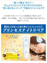 「忙しい子育て主婦のためのスリーピングパック☆」の画像(7枚目)