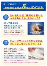 「忙しい子育て主婦のためのスリーピングパック☆」の画像(8枚目)