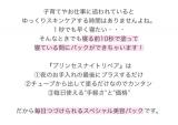 「忙しい子育て主婦のためのスリーピングパック☆」の画像(11枚目)