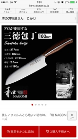 【5名様に包丁プレゼント!】スパッと切れる包丁で料理を楽しく!【刃物屋こかじ】 の画像(2枚目)
