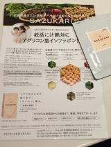 「meちゃんにキョウダイを〜妊活サプリのSAZUKARI サズカリ」の画像(7枚目)