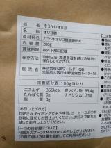 オリゴ糖|実希日記(日本に里帰り中)の画像(2枚目)