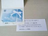 「§ 口臭ケアルブレン クオカード300円 §」の画像(1枚目)