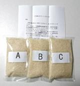 「あじまる米店「北海道特A米を食べ比べ♪」セットをいただきました。」の画像(1枚目)