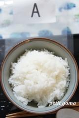 「●モニプラ●北海道産特A銘柄米(27年産米獲得)食べ比べしてみました♪」の画像(3枚目)
