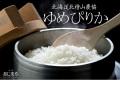 「●モニプラ●北海道産特A銘柄米(27年産米獲得)食べ比べしてみました♪」の画像(13枚目)