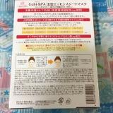 「★Uchi-SPA 出雲エッセンスシートマスク★ 覆面調査主婦★レビュー日記」の画像(2枚目)