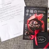 「♡幸福のチョコレート♡」の画像(1枚目)