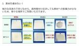 「   ケミコート☆安全&強力な油汚れ用洗剤を発売前にお試し! 」の画像(4枚目)
