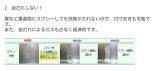 「   ケミコート☆安全&強力な油汚れ用洗剤を発売前にお試し! 」の画像(3枚目)