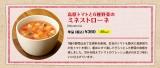 【野菜のサブウェイ】 『てり焼きチキン』無料お試しモニター募集!!の画像(2枚目)