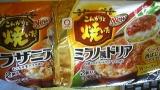 アクリブランド冷凍食品5品の詰め合わせを試食してみました~☆の画像(3枚目)