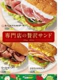 """「"""">「専門店の贅沢サンド」キャンペーンに関するアンケート」の画像(1枚目)"""
