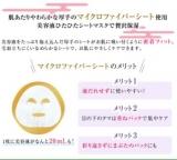 「Uchi-SPA 出雲エッセンスシートマスク」の画像(4枚目)