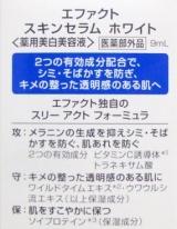 「<エファクト> シミ・そばかす予防美容液」の画像(3枚目)