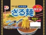 「   麺とスープと具材をお鍋に入れて煮込むだけ!?本格冷凍野菜タンメン♪ 」の画像(8枚目)