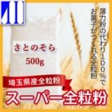 前田食品のスーパー全粒粉(さとのそら)の試食モニターに応募の画像(2枚目)