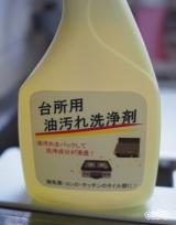 「☆ 株式会社ケミコートさん 安全 & 強力な油汚れ用洗剤  汚れをこんなに綺麗に!落とします。」の画像(7枚目)