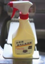 「☆ 株式会社ケミコートさん 安全 & 強力な油汚れ用洗剤  汚れをこんなに綺麗に!落とします。」の画像(2枚目)