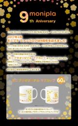 モニプラ9周年記念のマグカップに応募の画像(3枚目)