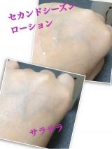 SECOND SEASONのローションで長時間もっちり潤う上質肌へ の画像(3枚目)