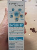 「薬用オーラパール ハミガキ剤」の画像(3枚目)