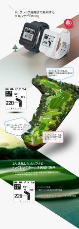 ゴルファー必見★世界初!!「ドッグレッグ」機能搭載ゴルフナビの画像(7枚目)