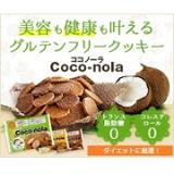 「ココノーラ」ダイエットクッキーのモニターに応募の画像(2枚目)