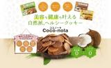 「ココノーラ」ダイエットクッキーのモニターに応募の画像(3枚目)