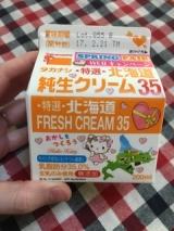 「タカナシ乳業の乳製品で楽しくおいしい手作りレシピ」の画像(1枚目)