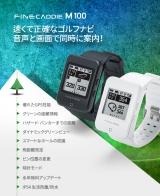 ゴルファーの味方。世界初「ドッグレッグ」機能搭載ゴルフナビ ファインキャディ 時計型で便利♪の画像(1枚目)