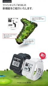 ゴルファーの味方。世界初「ドッグレッグ」機能搭載ゴルフナビ ファインキャディ 時計型で便利♪の画像(3枚目)