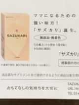 「SAZUKARI」の画像(6枚目)