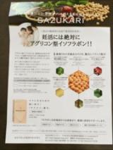 「SAZUKARI」の画像(2枚目)