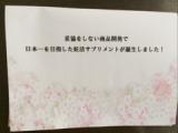 「SAZUKARI」の画像(1枚目)