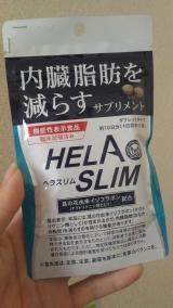 内臓脂肪を減らすサポート!ヘラスリム!の画像(1枚目)