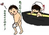 【漫画日記】男の性と危険性 の画像(3枚目)