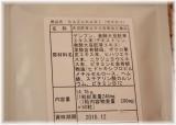 「結果を求める方への妊活サプリ『SAZUKARI』」の画像(2枚目)