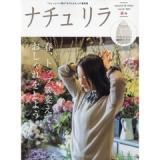 「   [女性誌] 今日は最新の「主婦雑誌」をチェック!(本日発売の『ナチュリラ』プレゼント情報あり☆) 」の画像(2枚目)