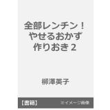 「   [女性誌] 今日は最新の「主婦雑誌」をチェック!(本日発売の『ナチュリラ』プレゼント情報あり☆) 」の画像(8枚目)
