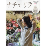 「   [女性誌] 今日は最新の「主婦雑誌」をチェック!(本日発売の『ナチュリラ』プレゼント情報あり☆) 」の画像(177枚目)