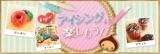 「☆共立食品株式会社様の素敵なイベント☆」の画像(3枚目)