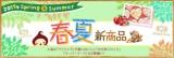「☆共立食品株式会社様の素敵なイベント☆」の画像(4枚目)