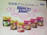 「   【RSP56】アサヒグループ食品 さんの「スリムアップスリム」 」の画像(2枚目)