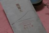 「緊張を解しリラックス 美味しいお茶は源宗園・茜富士」の画像(13枚目)