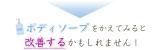 「デリケートゾーン専用ジャムウクリアナノソープ」の画像(4枚目)